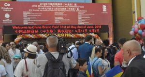 china smart expo